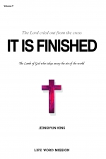 [Bible Seminar7]_ It is finished